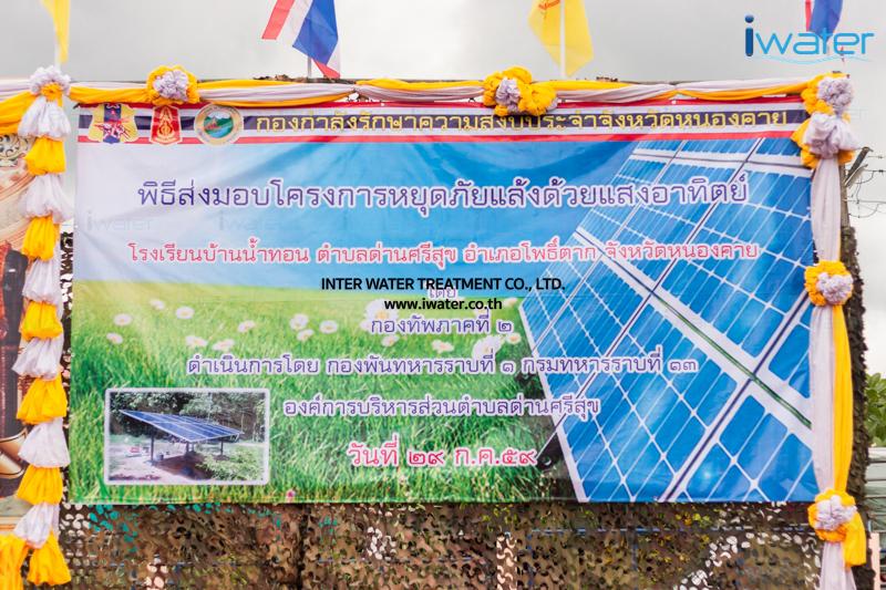 เครื่องกรองน้ำอัตโนมัติ_เครื่องกำเนิดก๊าซโอโซน_เครื่องกรองro_images_portfolio_039